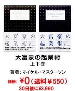 daifugo_st.jpg