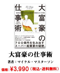 daifugoj_s.jpg